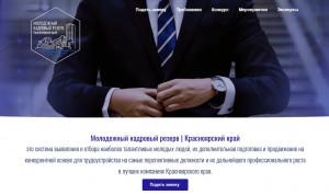 В Красноярском крае сформируют молодежный кадровый резерв
