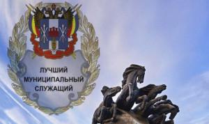 В Ростовской области стартует конкурс «Лучший муниципальный служащий» в 2020 году