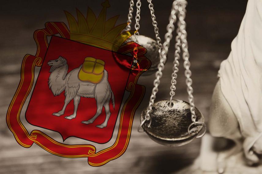 На Южном Урале выросло число коррупционных правонарушений
