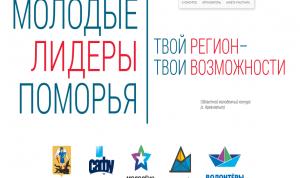 Возобновляется прием заявок на конкурс «Молодые лидеры Поморья»