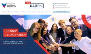Заявочная кампания II сезона Всероссийского проекта «ProКадры» подходит к концу