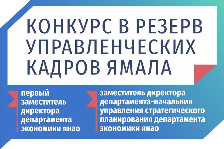 Заместителей директора департамента экономики Ямала выберут на открытом конкурсе