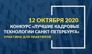 В Петербурге в 5-й раз выберут лучшие кадровые технологии