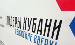 В Краснодарском крае ищут новых «Лидеров Кубани»