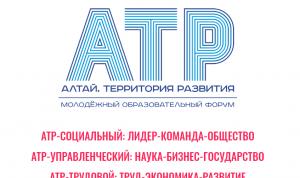 На молодежном форуме «Алтай. Территория Развития» откроют более 10 онлайн-площадок
