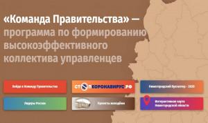 Руководить социальным блоком в администрации Нижнего Новгорода хотят более 80 человек