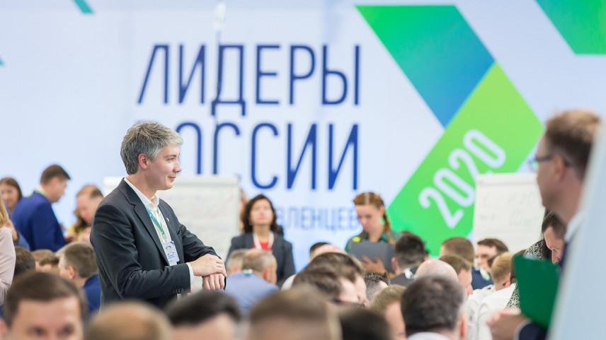 Победителями суперфинала конкурса «Лидеры России-2020» стали 106 человек