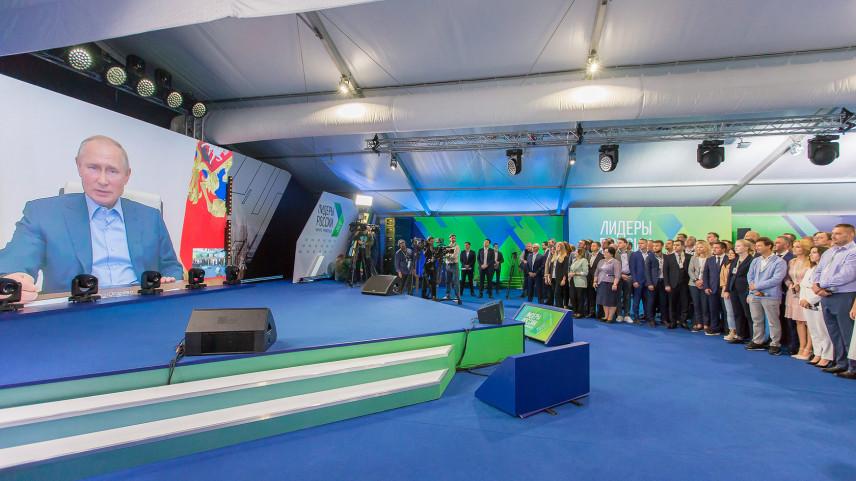 Президент поздравил «Лидеров России 2020» с победой