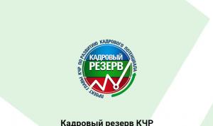 В Черкесске проходит полуфинал проекта «Кадровый резерв КЧР»