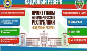 В Карачаево-Черкесии определили финалистов конкурса «Кадровый резерв»