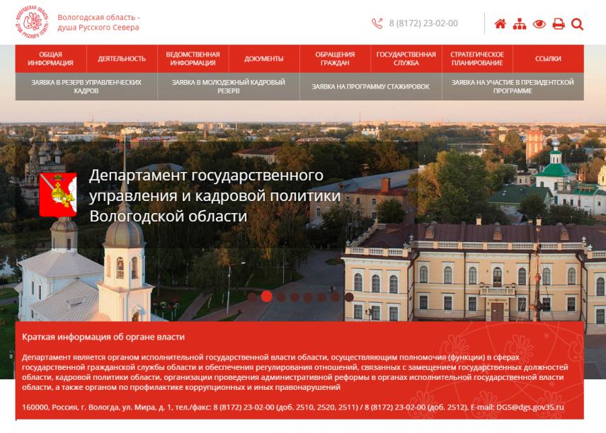 Дан старт молодежному проекту «Шаг во власть» в Вологодской области