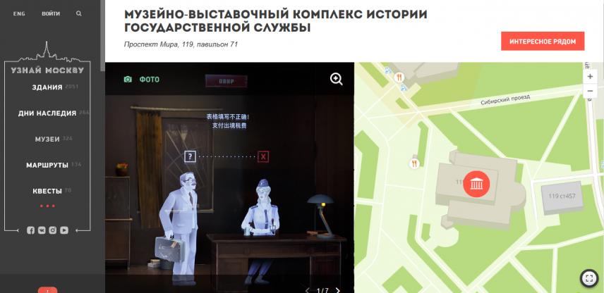 Музей истории госслужбы в Москве посетили 50 тысяч человек