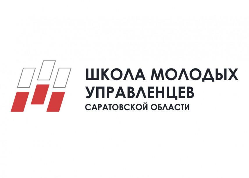 Школа молодых управленцев Саратовской области начала новый сезон