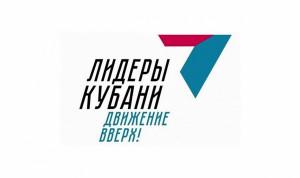 Более 4 тысяч заявок подано на конкурс «Лидеры Кубани – движение вверх!»