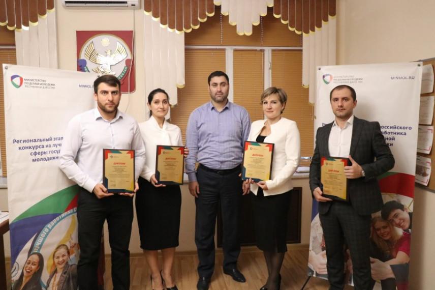В Дагестане наградили лучших специалистов молодежной политики