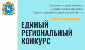В Самарской области выявляют лучших служащих
