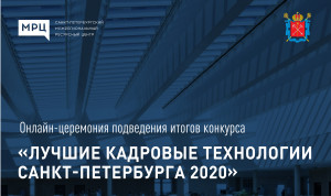 Итоги конкурса «Лучшие кадровые технологии Санкт-Петербурга» подведут онлайн