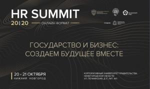 Нижегородский «HR-Саммит 2020» пройдет в онлайн-формате