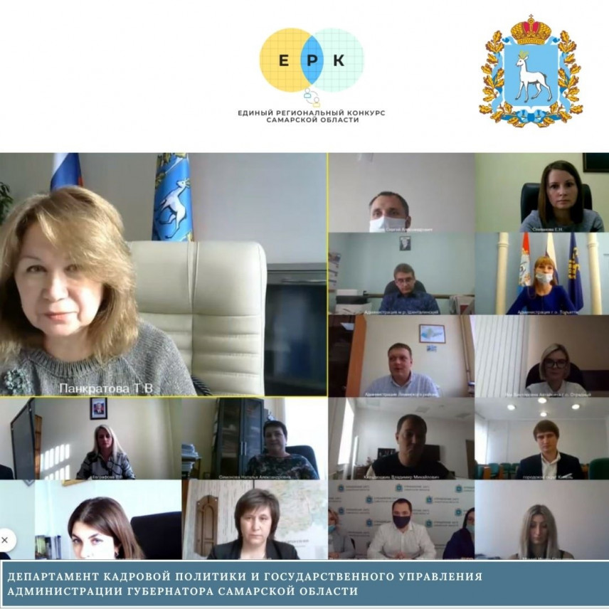 В Самарской области определили победителей единого регионального конкурса