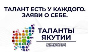 На конкурс «Таланты Якутии» поступило более 5 тысяч заявок