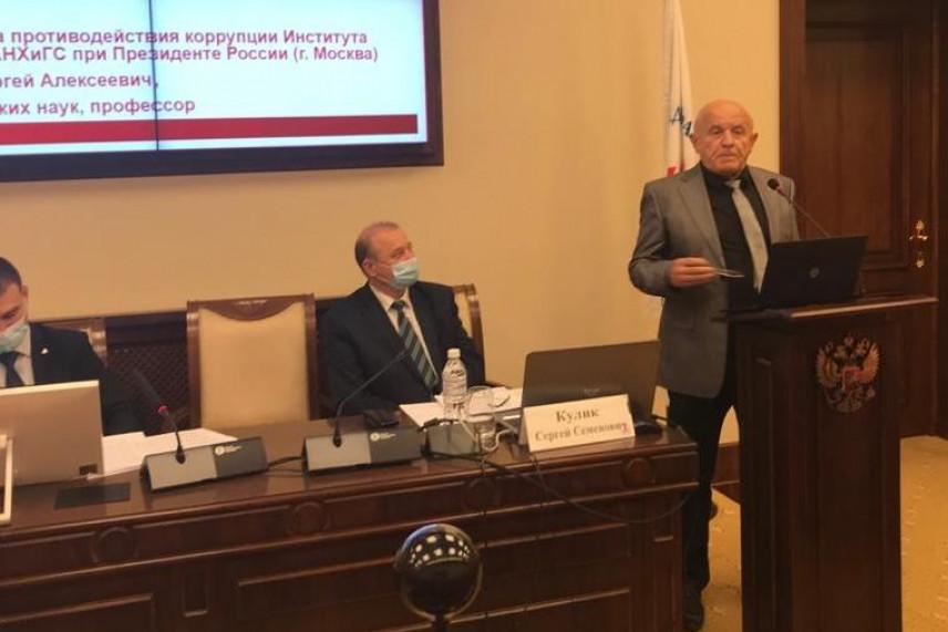 Научно-практическая конференция «Противодействие коррупции» в Ростовской области прошла в режиме онлайн