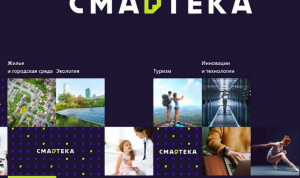 На платформе «Смартека» разместят эффективные муниципальные практики из регионов России