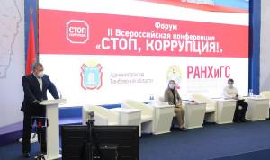 В Тамбовской области завершилась всероссийская конференция «Стоп, коррупция!»
