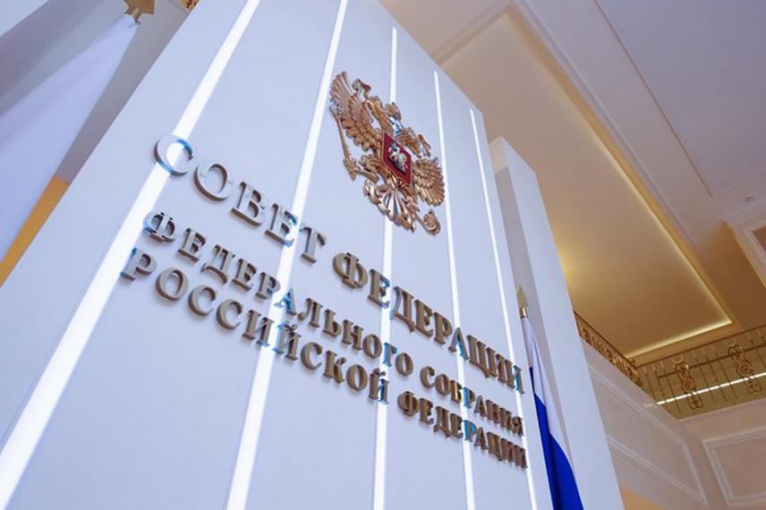 Закон о правительстве одобрен в Совете Федерации