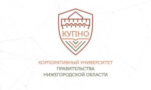 Глава Нижегородской области обсудил развитие Корпоративного университета с ректором РАНХиГС