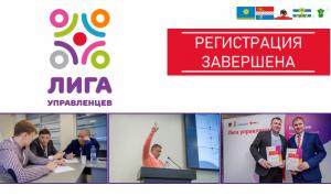 """Определены полуфиналисты конкурса """"Лига управленцев"""""""