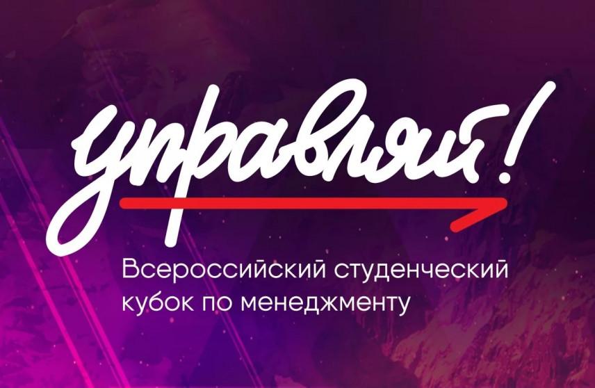 В полуфинал кубка «Управляй!» вышли 1165 человек