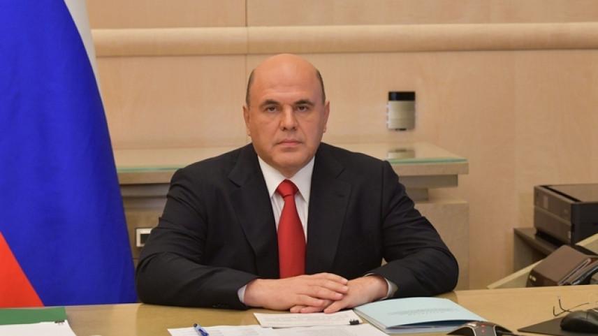 Михаил Мишустин объявил об оптимизации институтов развития