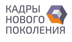 В Приангарье подведены итоги конкурса «Кадры нового поколения для местного самоуправления».