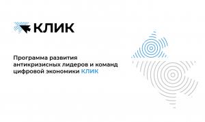 Более 6 тысяч человек прошли программу подготовки лидеров цифровой экономики «Клик»
