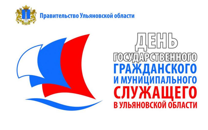 День государственного и муниципального служащего отмечают в Ульяновской области
