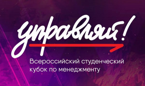 Выбраны 10 победителей третьего сезона кубка «Управляй!»