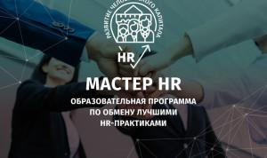 В Нижнем Новгороде стартовала программа для госслужащих  «Мастер HR»