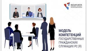 В Якутии внедряют модель компетенций госслужащих