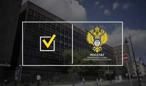 Росстат представил данные о кадрах государственной и муниципальной службы в 2019 году