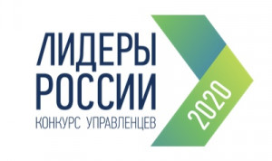 В 2020 году назначения получили более 90 участников конкурса «Лидеры России»