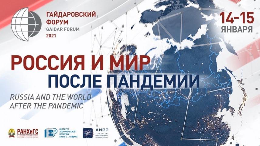 На Гайдаровском форуме–2021 пройдет более 100 мероприятий за 2 дня