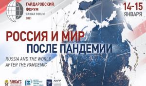 Участники Гайдаровского форума обсудили перспективы удаленной работы