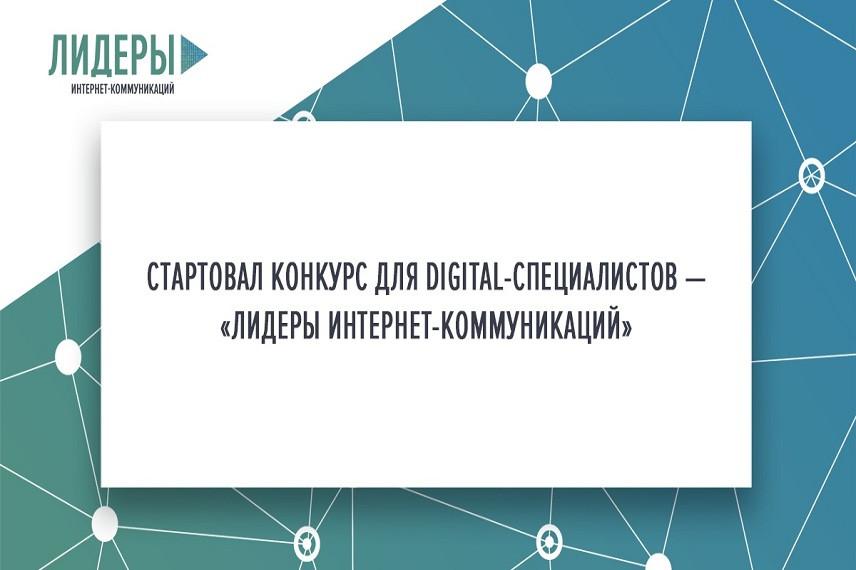 Ульяновцев, показавших себя на конкурсе «Лидеры интернет-коммуникаций», пригласят на работу в правительство региона