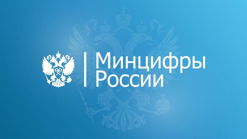 Минцифры назначено оператором ЕИСУ КС