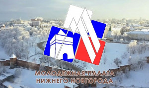 Гордума Нижнего Новгорода сформировала пятый созыв Молодежной палаты