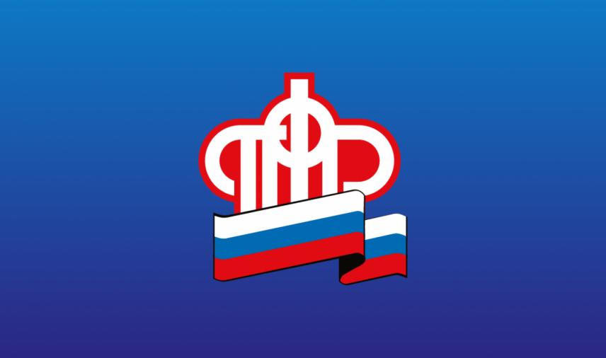 У Пенсионного фонда России сменился глава