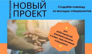 Работодателей Архангельской области приглашают в проект для успешного трудоустройства молодых специалистов