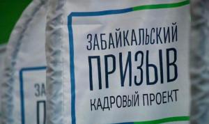 Этап регистрации участников проекта «Забайкальский призыв» завершен