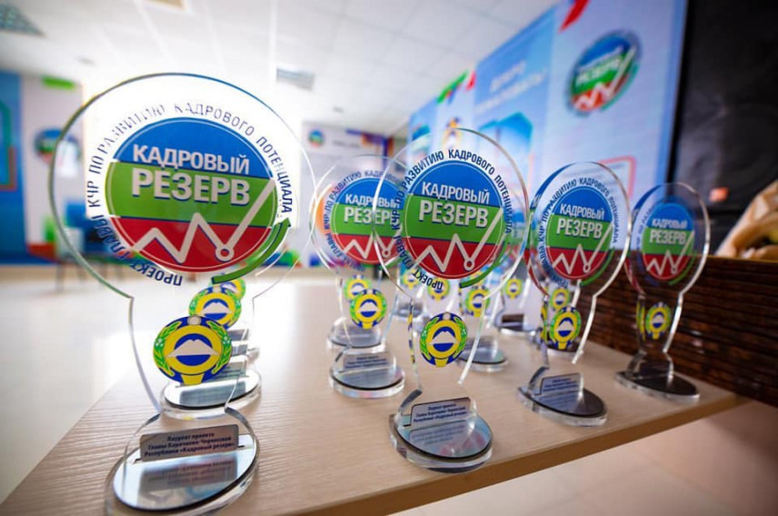 Глава КЧР наградил победителей кадрового конкурса