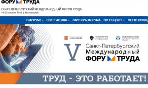 Юбилейный Международный форум труда пройдет в апреля